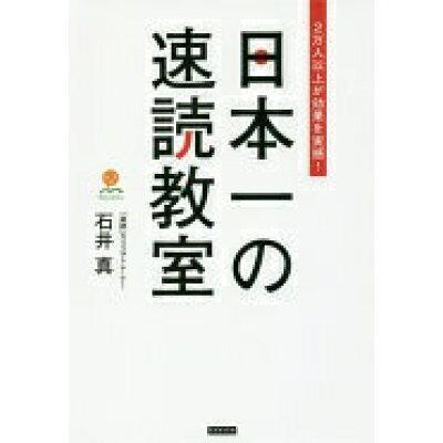 日本一の速読教室 2万人以上が効果を実感!  /カンゼン/石井真(速読)