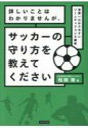 詳しいことはわかりませんが、サッカーの守り方を教えてください 世界一わかりやすいゾーンディフェンス講座  /カンゼン/松田浩