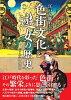 江戸の色町と遊女 繁栄と賑わいの歴史