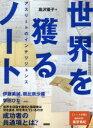 世界を獲るノート アスリートのインテリジェンス  /カンゼン/島沢優子