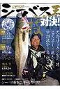 シ-バス王  vol.2 /内外出版社