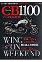 Honda CB1100パ-フェクトガイド   /内外出版社