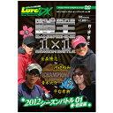 DVD>ルア-・マガジン・ザ・ム-ビ-DX  10 /内外出版社/金森隆志