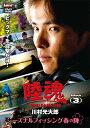 DVD>川村光大郎:陸魂  Attack3 /内外出版社/川村光大郎