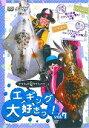 DVD>ヤマラッピ&タマちゃんのエギング大好きっ!  7 /内外出版社/山田ヒロヒト