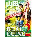 DVD>山田ヒロヒト:REAL EGING  2 /内外出版社/山田ヒロヒト