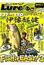ルア-・マガジンプラス  vol.8 /内外出版社