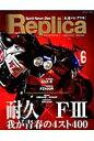 Replica  vol.3 /内外出版社