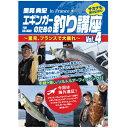 DVD>重見典宏:エギンガ-のための釣り講座  4 /内外出版社/重見典宏