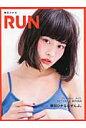 RUN 横田ひかるマガジン  /内外出版社/横田ひかる