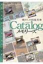 懐かしの国産名車Catalogメモリ-ズ   /内外出版社