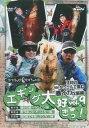 DVD>ヤマラッピ&タマちゃんのエギング大好きっ!  9 /内外出版社/山田ヒロヒト