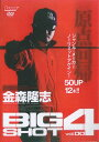 DVD>金森隆志:BIG SHOT  004 /内外出版社/金森隆志