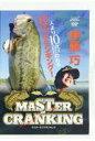 DVD>MASTER of CRANKING   /内外出版社/伊藤巧