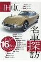 旧車FAN名車探訪 月刊自家用車特別編集  /内外出版社