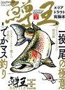 ルアーマガジンマス王 エリアトラウト究極本  /内外出版社