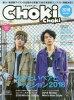 CHOKi CHOKi  2018 winter /内外出版社