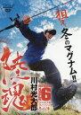 DVD>陸魂  ATTACK 6 /内外出版社/川村光太郎