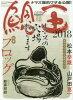ルアーマガジン鯰王  vol.2(2018) /内外出版社
