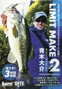 DVD>LIMIT MAKE  vol.2 /内外出版社