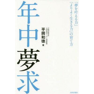 年中夢求 「夢を叶える力」「よりよく生きる力」の育て方  /内外出版社/平岡和徳