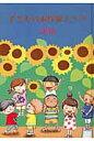 子どもの本作家クラブ  2010 /てらいんく/てらいんく