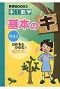 中1数学基本のキ  Vol.2 /秀英予備校