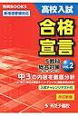 高校入試合格宣言 新指導要領対応 vol.2 改訂新版/秀英予備校/秀英予備校