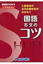 国語古文のコツ 入試必出の古文の解き方がわかる!!  改訂/秀英予備校/清水晶子