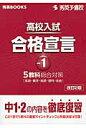 高校入試合格宣言  vol.1 改訂2版/秀英予備校/秀英予備校
