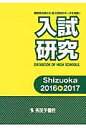 入試研究 DATABOOK OF HIGH SCHOOLS Shizuoka 2016→2 /秀英予備校