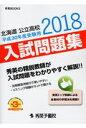 北海道公立高校入試問題集  平成30年度受験用 /秀英予備校/秀英予備校教務課