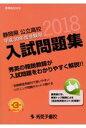 静岡県公立高校入試問題集  平成30年度受験用 /秀英予備校/秀英予備校教務課