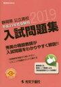 静岡県公立高校入試問題集  平成31年度受験用 /秀英予備校/秀英予備校教務課