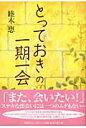 とっておきの一期一会   /文芸社ビジュアルア-ト/睦木恵