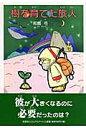 樹を育てた旅人   /文芸社ビジュアルア-ト/和島弓