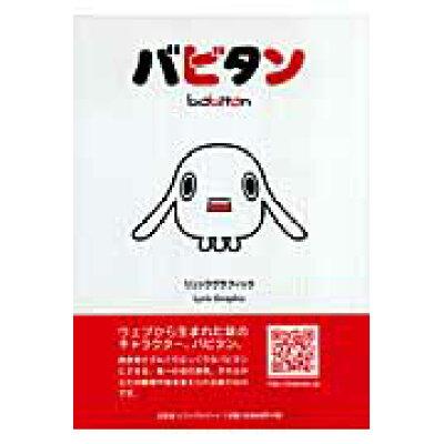 バビタン   /文芸社ビジュアルア-ト/リリックグラフィック