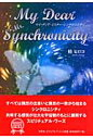 My dear Mr.Synchronicity   /文芸社ビジュアルア-ト/椿ヒロコ