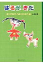 はるがきた たのしいべんきょうカタカナ・かん字  /文芸社ビジュアルア-ト/山本正格
