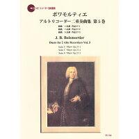 ボワモルティエ/アルトリコーダー二重奏曲集  第5巻 /リコ-ダ-ジェ-ピ-