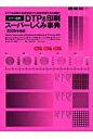 カラ-図解DTP &印刷ス-パ-しくみ事典  2009年版 /ボ-ンデジタル/ワ-クスコ-ポレ-ション