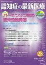 認知症の最新医療 認知症医療の今を伝える専門誌 Vol.8 No.1(2018 /フジメディカル出版