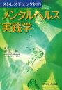 メンタルヘルス実践学 ストレスチェック対応  /フジメディカル出版/芦原睦