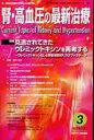 腎・高血圧の最新治療 腎・高血圧治療の今を伝える専門誌 2-2 /フジメディカル出版