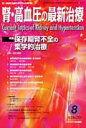腎・高血圧の最新治療 腎・高血圧治療の今を伝える専門誌 3-3 /フジメディカル出版