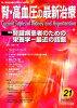 腎・高血圧の最新治療 腎・高血圧治療の今を伝える専門誌 21(Vol.6 No.4 2 /フジメディカル出版