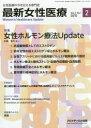 最新女性医療 女性医療の今を伝える専門誌 vol.2 no.1(2015 /フジメディカル出版