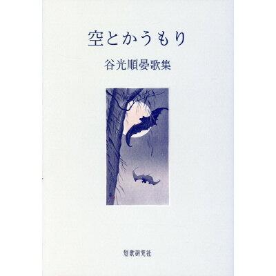 空とかうもり 谷光順晏歌集  /短歌研究社/谷光順晏