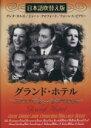 DVD>グランド・ホテル   /日本スポ-ツ出版社/グレタ・ガルボ