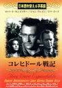 DVD>コレヒド-ル戦記   /日本スポ-ツ出版社/ロバ-ト・モンゴメリ-